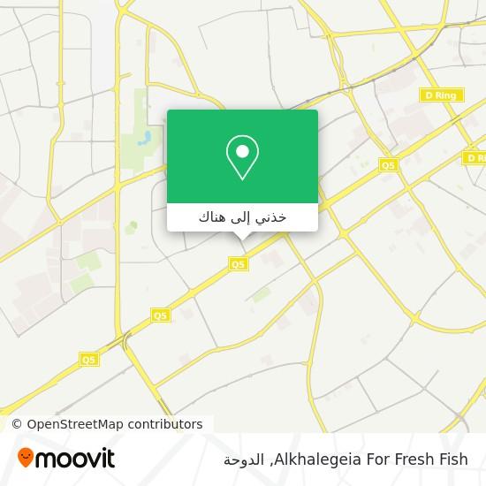 خريطة Alkhalegeia For Fresh Fish
