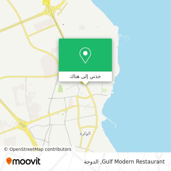 خريطة Gulf Modern Restaurant