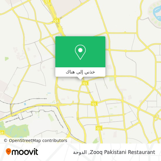 خريطة Zooq Pakistani Restaurant