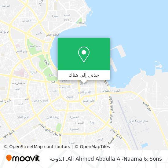 خريطة Ali Ahmed Abdulla Al-Naama & Sons