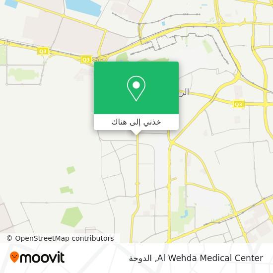 خريطة Al Wehda Medical Center