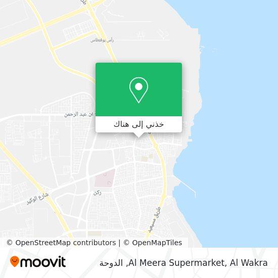 خريطة Al Meera Supermarket, Al Wakra
