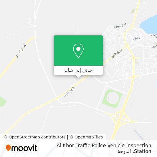 خريطة Al Khor Traffic Police Vehicle Inspection Station