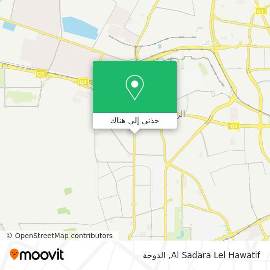 خريطة Al Sadara Lel Hawatif