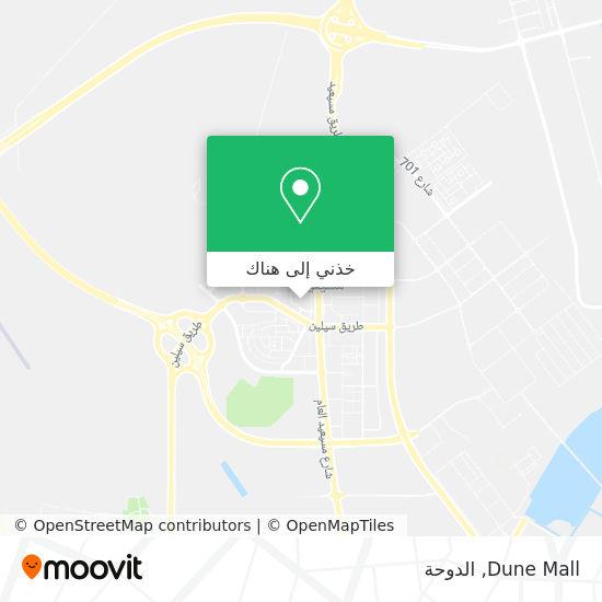 خريطة Dune Mall