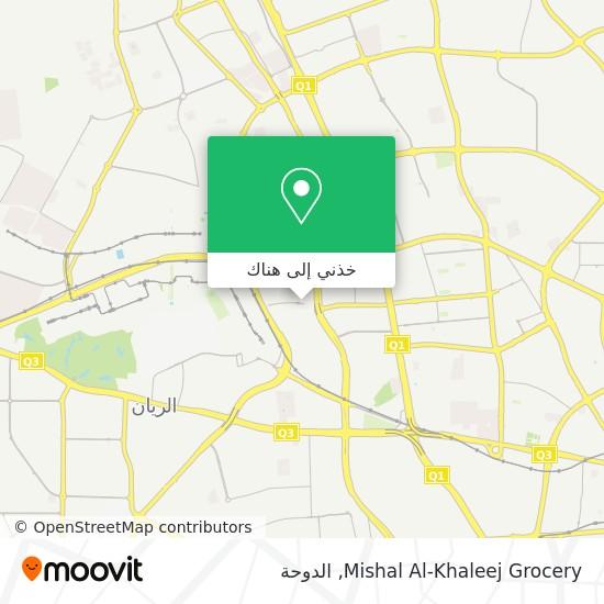 خريطة Mishal Al-Khaleej Grocery