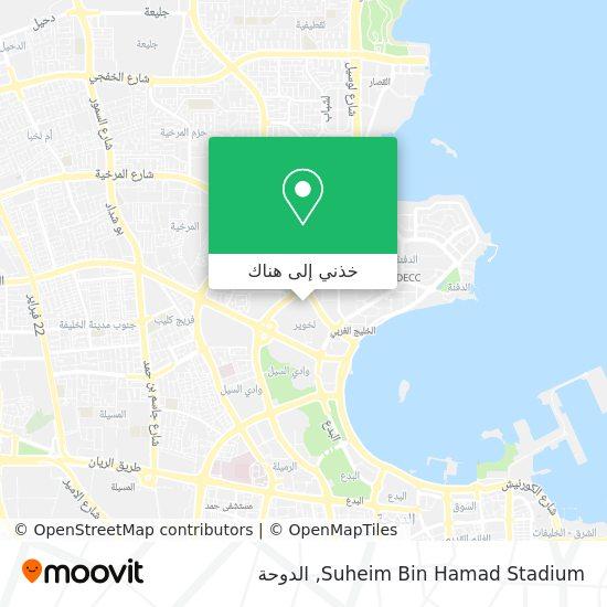 خريطة Suheim Bin Hamad Stadium