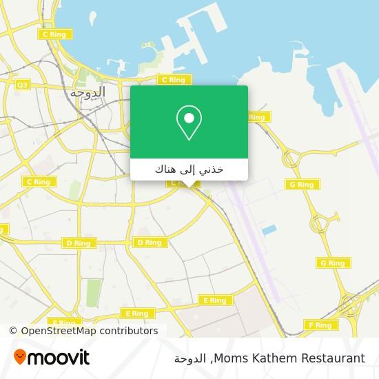 خريطة Moms Kathem Restaurant