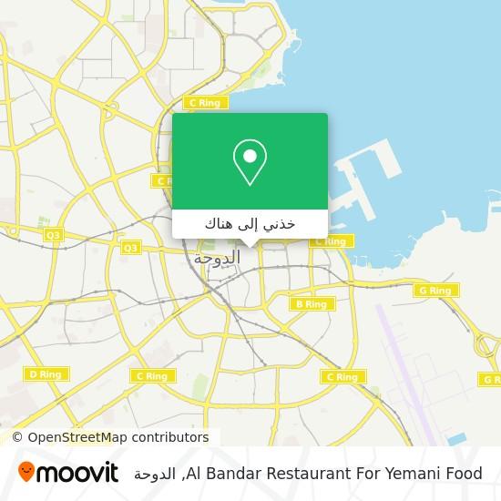 خريطة Al Bandar Restaurant For Yemani Food