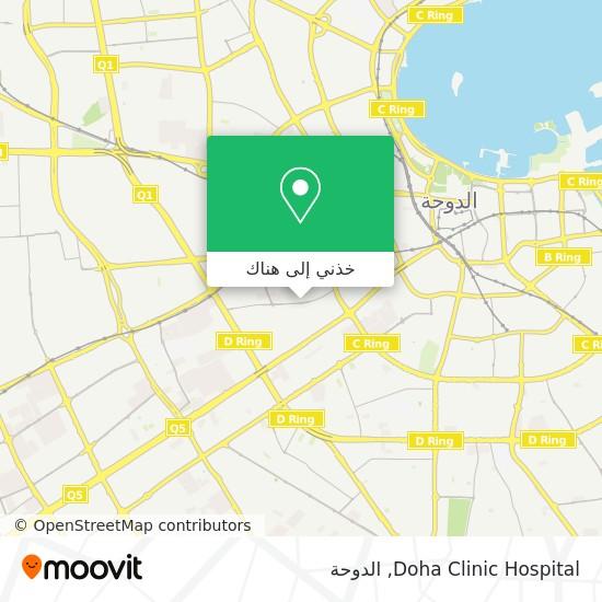 خريطة Doha Clinic Hospital