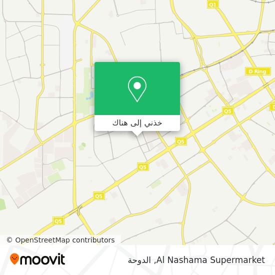 خريطة Al Nashama Supermarket