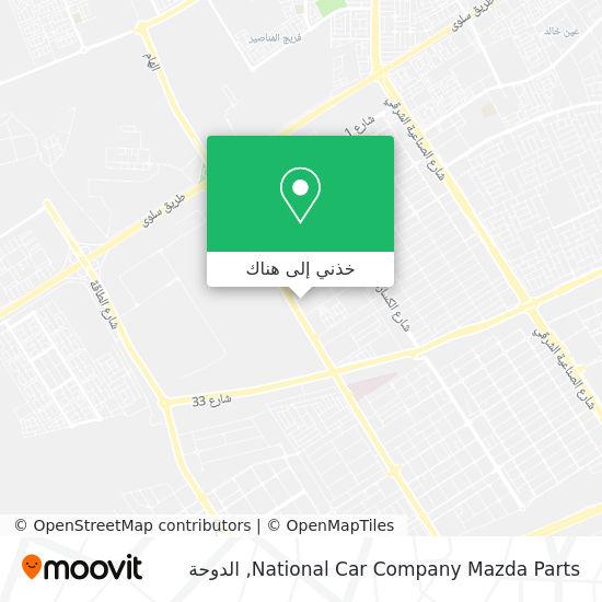 خريطة National Car Company Mazda Parts