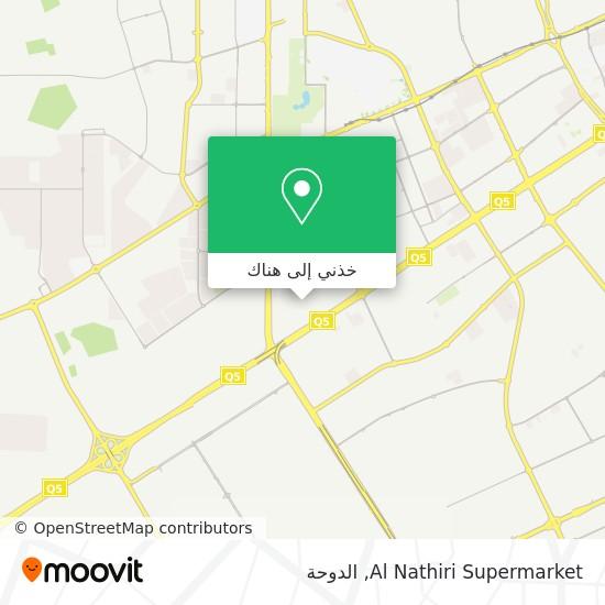 خريطة Al Nathiri Supermarket