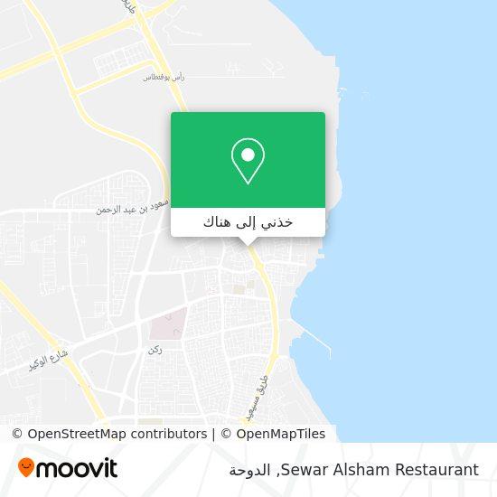 خريطة Sewar Alsham Restaurant