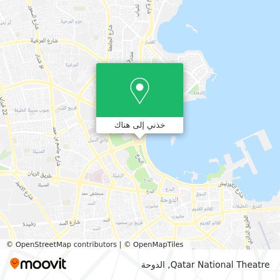 خريطة Qatar National Theatre