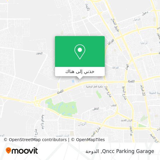 خريطة Qncc Parking Garage