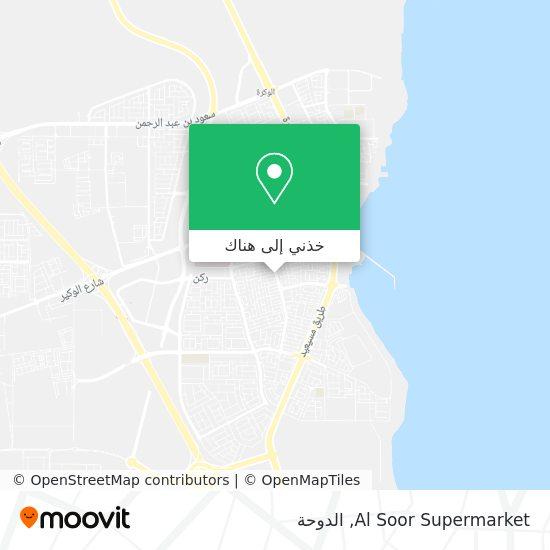 خريطة Al Soor Supermarket