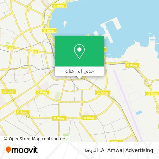 خريطة Al Amwaj Advertising