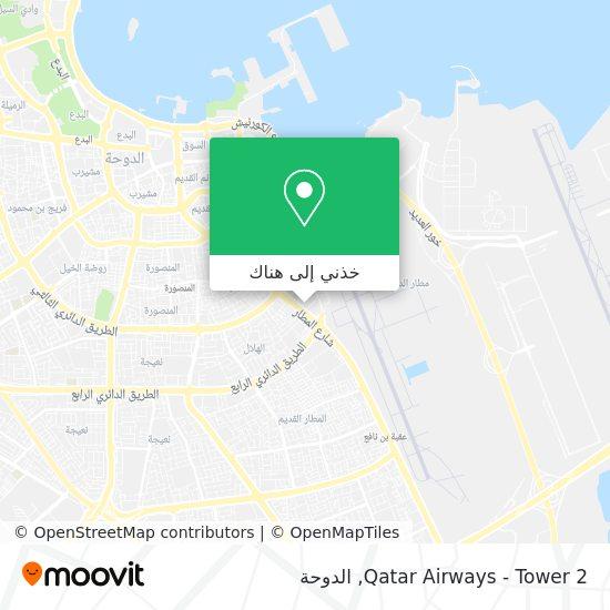 خريطة Qatar Airways - Tower 2