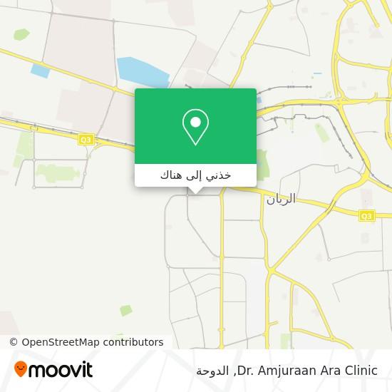 خريطة Dr. Amjuraan Ara Clinic