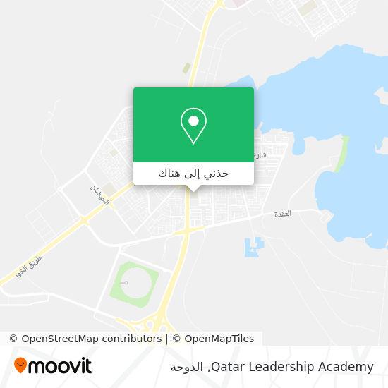 خريطة Qatar Leadership Academy