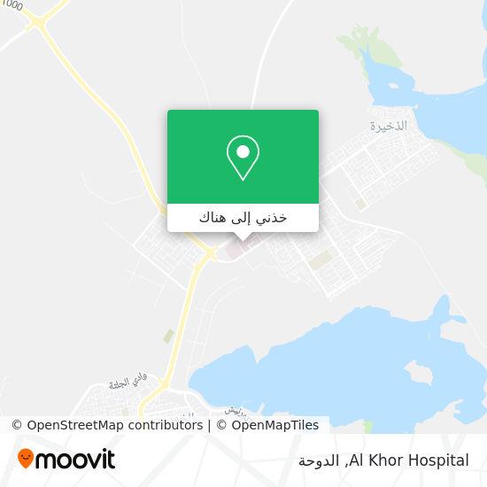 خريطة Al Khor Hospital