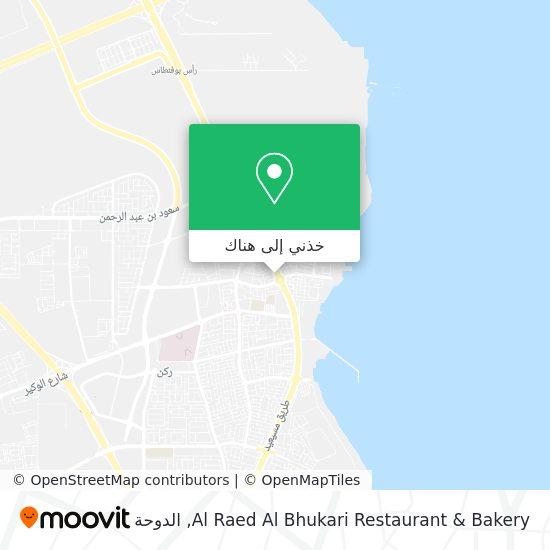 خريطة Al Raed Al Bhukari Restaurant & Bakery