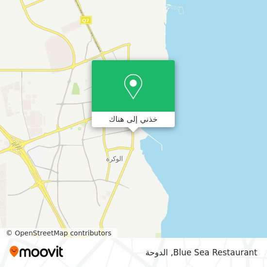 خريطة Blue Sea Restaurant