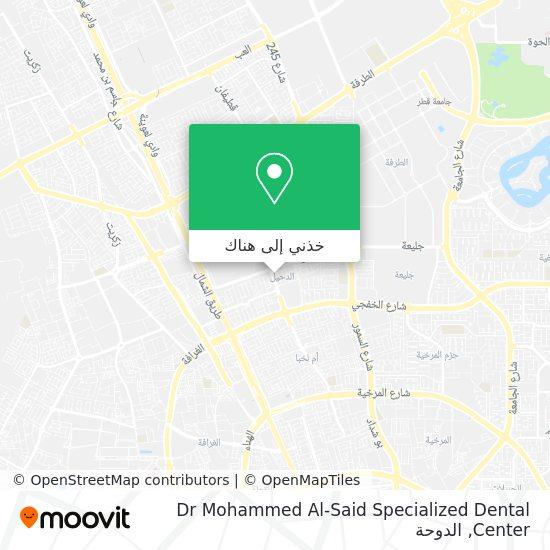 خريطة Dr Mohammed Al-Said Specialized Dental Center