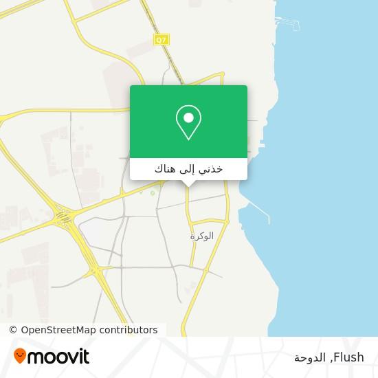 خريطة Flush