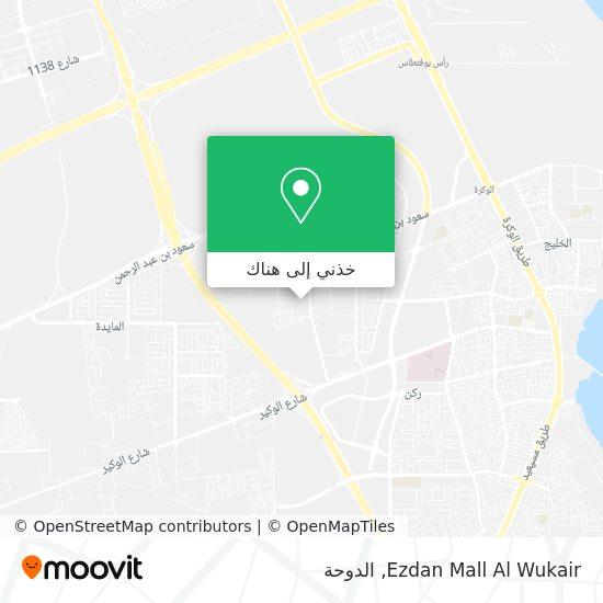 خريطة Ezdan Mall Al Wukair