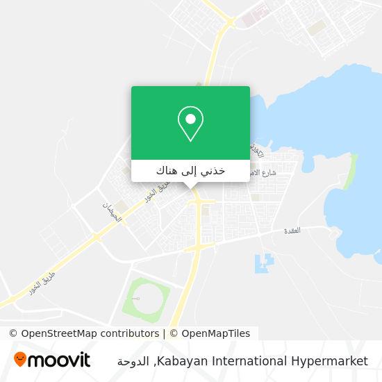 خريطة Kabayan International Hypermarket