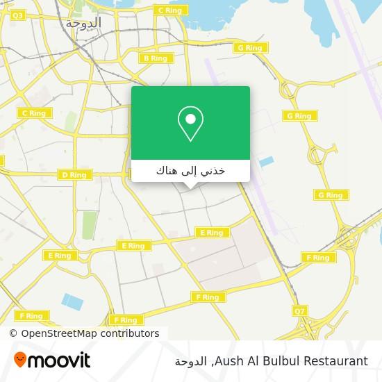خريطة Aush Al Bulbul Restaurant