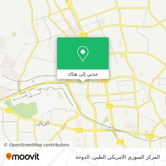 خريطة المركز السوري الامريكي الطبي