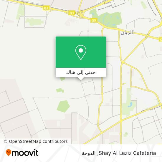 خريطة Shay Al Leziz Cafeteria