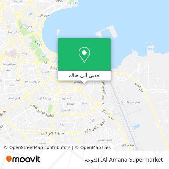 خريطة Al Amana Supermarket