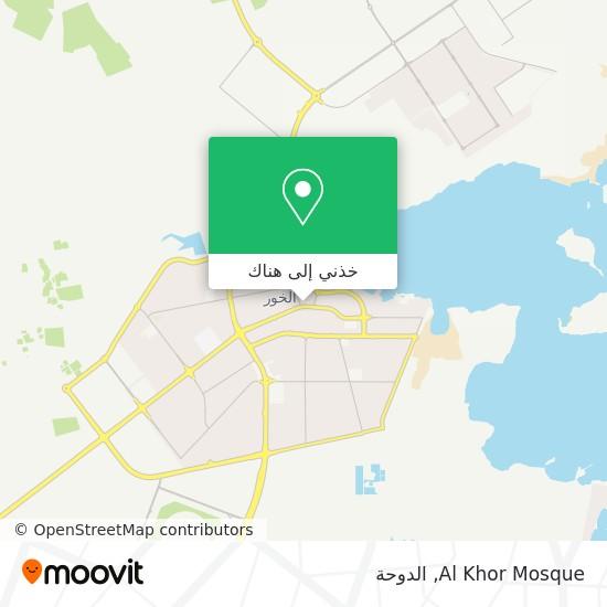خريطة Al Khor Mosque