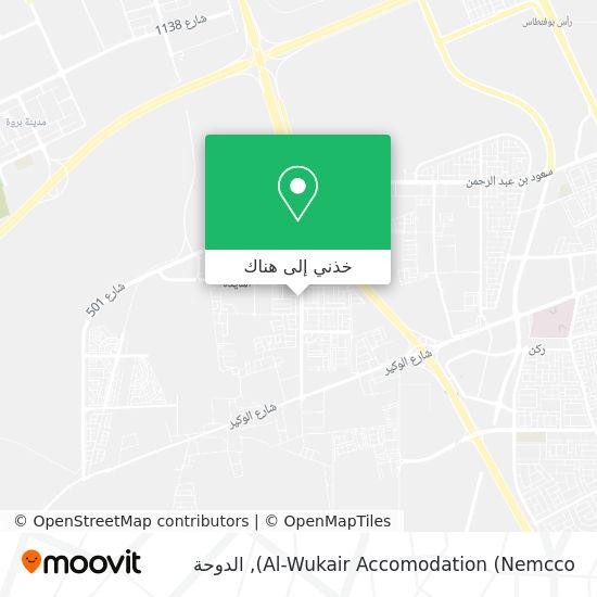 خريطة Al-Wukair Accomodation (Nemcco)