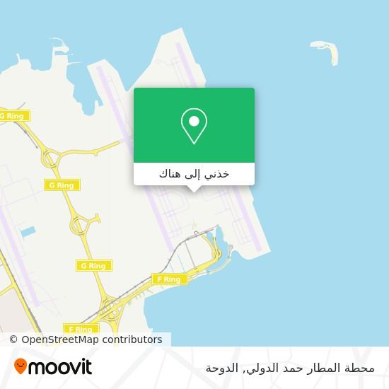 خريطة محطة المطار حمد الدولي