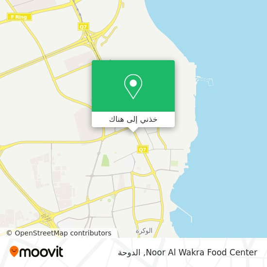 خريطة Noor Al Wakra Food Center