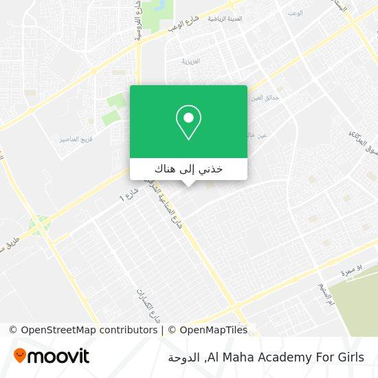 خريطة Al Maha Academy For Girls