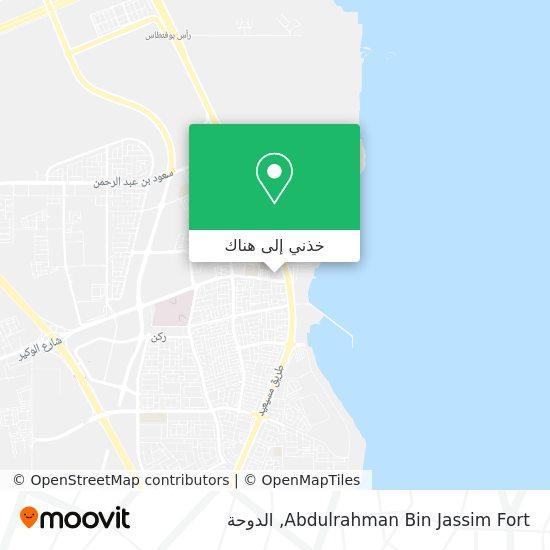 خريطة Abdulrahman Bin Jassim Fort