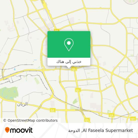 خريطة Al Faseela Supermarket