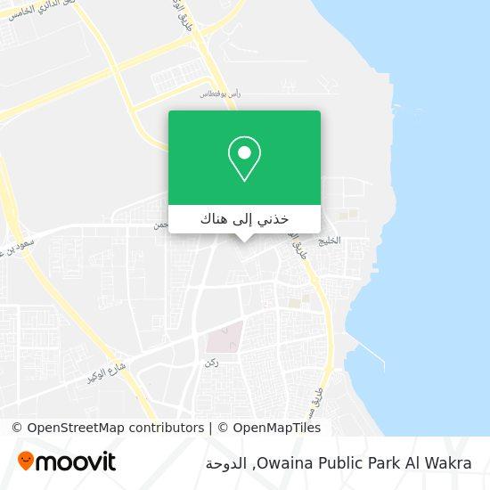 خريطة Owaina Public Park Al Wakra