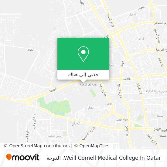 خريطة Weill Cornell Medical College In Qatar