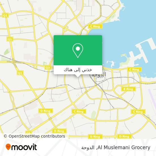 خريطة Al Muslemani Grocery