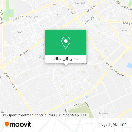 خريطة 01 Mall