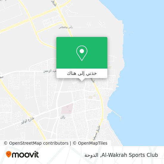 خريطة Al-Wakrah Sports Club