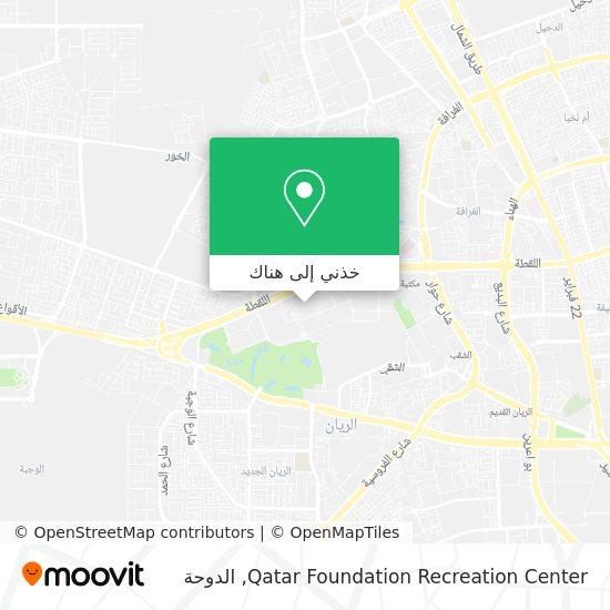 خريطة Qatar Foundation Recreation Center