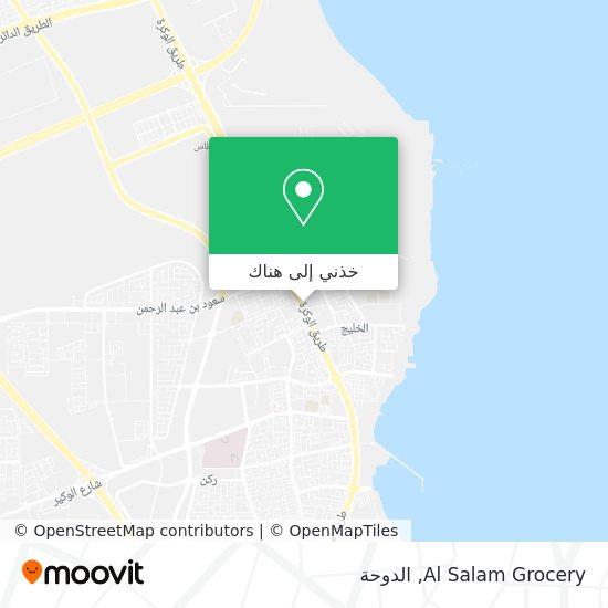 خريطة Al Salam Grocery